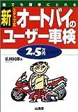 新・ステップ式オートバイのユーザー車検 (Sankaido motor books)