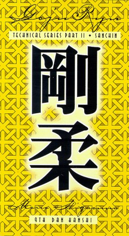 Goju Ryu Karate Technical Series 2 - Sanchin (Tsunami) [VHS]