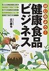 はじめよう!健康食品ビジネス (DO BOOKS)