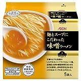 麺とスープにこだわった味噌ラーメン 5食パック
