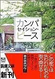 カンバセイション・ピース (新潮文庫)