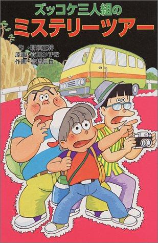 ズッコケ三人組のミステリ-ツア-