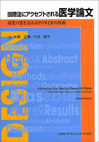 国際誌にアクセプトされる医学論文―研究の質を高めるPOWERの原則
