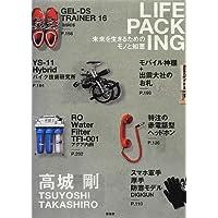LIFE PACKING(ライフパッキング)【未来を生きるためのモノと知恵】