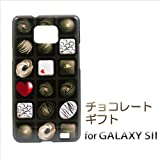 GALAXY S II SC-02C対応 携帯ケース【321チョコレートギフト】