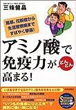 アミノ酸で免疫力がどんどん高まる! (SEISHUN SUPER BOOKS)