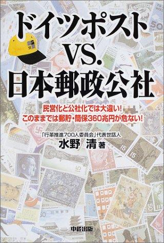 ドイツポストVS.日本郵政公社―民営化と公社化では大違い!このままでは郵貯・簡保360兆円が危ない!