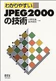わかりやすいJPEG2000の技術