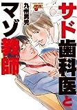 サド歯科医とマゾ教師 / 九州 男児 のシリーズ情報を見る