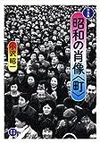 写真集 昭和の肖像〈町〉
