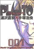 PLUTO (1) (�ӥå����ߥå���)