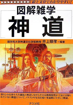 神道 (図解雑学)