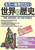 もう一度学びたい世界の歴史