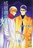 成層圏の灯 (2) (新書館ウィングス文庫―WINGS COMICS BUNKO)