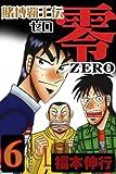 賭博覇王伝 零 6 (highstone comic)