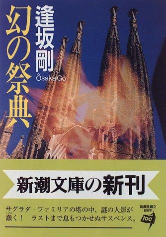 幻の祭典 (新潮文庫)