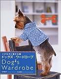 ドッグズ・ワードローブ—小さな犬に着せる服