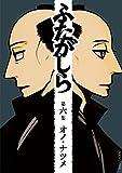 ふたがしら(6) (IKKI COMIX)