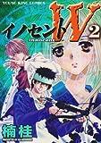 イノセントW 2 (ヤングキングコミックス)