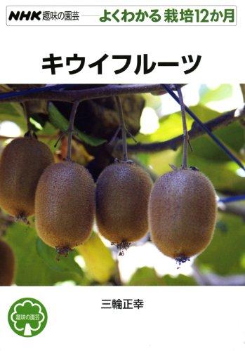 キウイフルーツ (NHK趣味の園芸 よくわかる栽培12か月 )