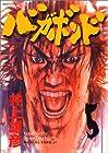 バガボンド 第5巻 2000年01月21日発売