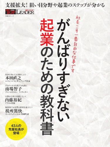 がんばりすぎない起業のための教科書 (日経BPムック)