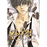 Totally Captivated, Tome 1 :par Yoo Hajin