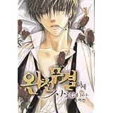 Totally Captivated, Tome 1 :par Yoo Hajin