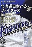 北海道日本ハムファイターズ10年目のHOKKAIDO PRIDE―2004ー2013 (B・B MOOK 928)
