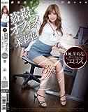盗撮オフィス~死角に潜む罠〜茉莉花 [DVD]