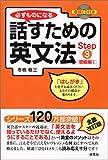 必ずものになる 話すための英文法 Step3[初級編I] (CD1枚付)