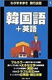 韓国語+英語 (わがまま歩き旅行会話)