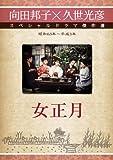 女正月 [DVD]