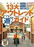 東京近郊 13大アウトレット(遊)ガイド (1週間MOOK)の画像