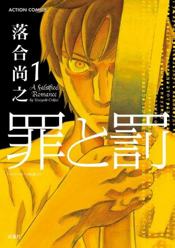 罪と罰: 1 (アクションコミックス)