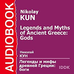 Legends and Myths of Ancient Greece: Gods [Russian Edition] | [Nikolay Kun]