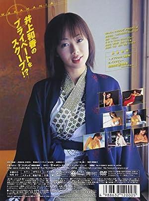 井上和香 WAKAMANIA [DVD]