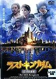 ラストキングダム 10番目の王国/THE 10TH KINGDOM