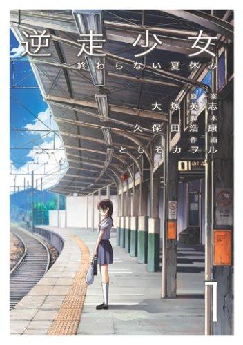 逆走少女—終わらない夏休み (電撃コミックス)