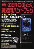W-ZERO3〈es〉裏活用ハンドブック (三才ムック―ラジオライフテクニカルムック (vol.138))