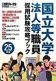 国立大学法人等職員採用試験攻略ブック 25年度 2013年度 (別冊受験ジャーナル)