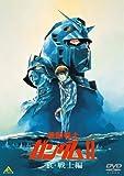 機動戦士ガンダム II 哀・戦士編[DVD]