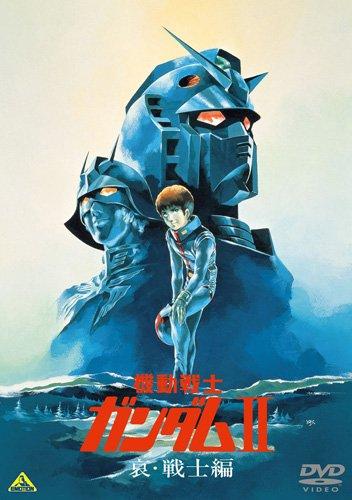 機動戦士ガンダムII 哀・戦士編 [DVD]