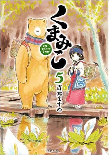 くまみこ 5<くまみこ> (コミックフラッパー)
