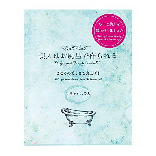 美人は風呂で作られる バスソルト リラックス美人 ノルコーポレーション OBBZN0104