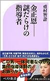 金正恩-謎だらけの指導者 (ベスト新書 366)