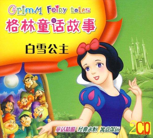 格林童话故事白雪公主(2cd)