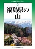 改訂新版 福島県の山 (新・分県登山ガイド)