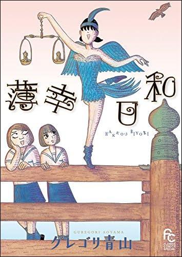 薄幸日和  フラワーコミックススペシャル)