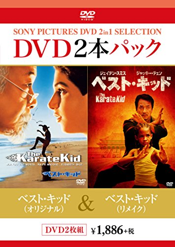 DVD2枚パック  ベスト・キッド/ベスト・キッド